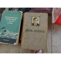 Книга Джек Лондон Избранное 1951 год