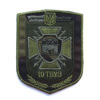 Шеврон 10-го территориального узла правительственной связи(10 ТУПС) Службы безпеки Украины(СБУ), г.Мариуполь(распродажа коллекции)