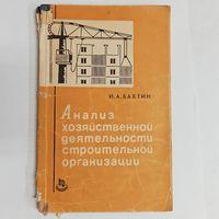 Анализ хозяйственной деятельности строительной организации. Бахтин