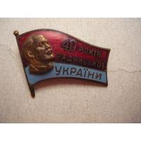 40лет Советской Украине.