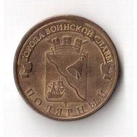 10 рублей Полярный 2012 ГВС Россия
