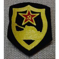Шеврон танковые войска ВС СССР штамп 6