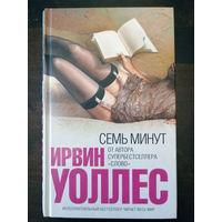 Книга И.Уоллес ''Семь минут''