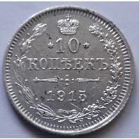 10 копеек 1915 года.