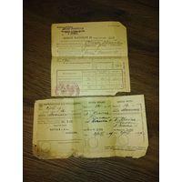 Наказ платёжный 1927 год Пинск Польша