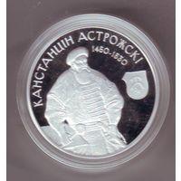 Беларусь. 20 рублей 2014 г. Константин Острожский