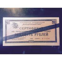 """20 рублей 1968 год ВО """" ВНЕШПОСЫЛТОРГ """" КРАЙНЕ РЕДКИЙ ЭКЗЕМПЛЯР RRR"""