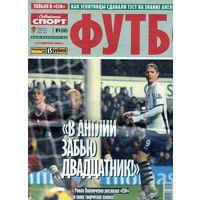 Футбол. Журнал. N4 (243) 2009 г.