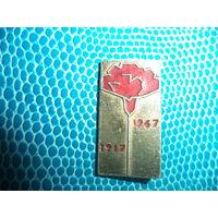 Значок 50 лет Октября 1917 - 1967