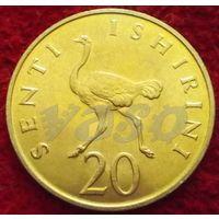 7931:  20 сенти 1979 Танзания