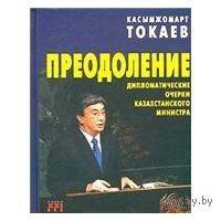 Токаев. Преодоление. Дипломатические очерки казахстанского министра