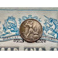 Распродажа!!! С 1...5 рублей много лотов! Монета СССР, 50 копеек (полтинник) 1926.