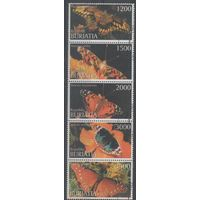 Непочтовые марки/Бурятия/1997/Бабочки/Фауна/СТО/ Сцепка/5 марок/