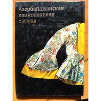 Азербайджанская национальная одежда. Под редакцией П. А. Азизбековой. + автограф одного из авторов составителей.