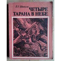 """Л. Г. Шипуля """"Четыре тарана в небе"""""""