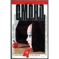 "Журнал ""СМЕНА"", 1991, #1"
