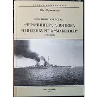 Линейные крейсера Дерфлингер, Лютцов, Гинденбург и Макензен (1907 - 1918)