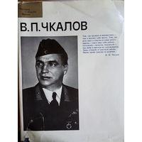 В.П. Чкалов. Фотоальбом