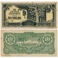 Малайя (Японская оккупация) 10 долларов (образца 1942 года, M7c)