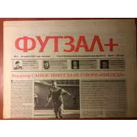 "Газета ""Футзал+"" (г.Минск) #4 - 2002г."