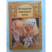 Беларускія народныя казкі. Апрацоўка Алеся Якімовіча.