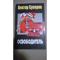 Виктор Суворов Освободитель