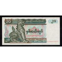 Бирма. 20 кьят. 1994 год. UNC распродажа