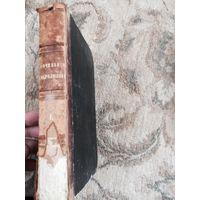 Сочинения Добролюбова том 1 1871