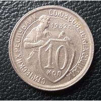 10коп. 1932г.состояние