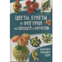 Цветы, букеты и фигурки из овощей и фруктов. Кабачева, Степанова