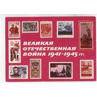 Открытка 1975 г. ВОФ. Великая отечественная война