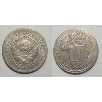 10 копеек 1931 XF