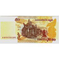 Камбоджа, 50 риель 2002 года, UNC