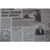 Михаил Мустыгин (Динамо Мн). Футбол. Статья.