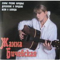 Жанна Бичевская - Русские Песни.Часть 4-1996,CD, Album,Made in Russia.