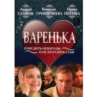 Варенька (2006). Варенька: Испытание любви. Наперекор судьбе (2009). Варенька: И в горе и в радости (2011) Все серии. Скриншоты внутри