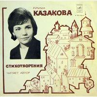 Римма Казакова, Стихотворения, LP