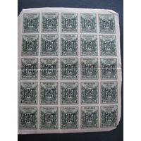 СССР Полный лист трудовая марка 1 трудодень 25шт 1930 НКТ Rare!
