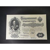 50 рублей 1899 года AU-UNC ! c 1 руб!