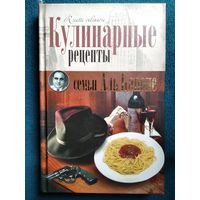 Кулинарные рецепты семьи Аль Капоне