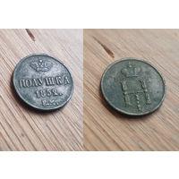 Полушка 1852 г. ЕМ