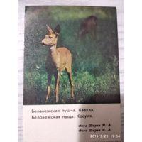 Календарик 1984 375 .000 т