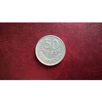 Польша 50 грошей, 1977