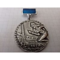 """Знак """"Спартакиада г.Минска 1974"""""""