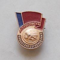 Всероссийские юношеские соревнования по ППС