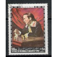 Йемен /1968/ Шедевры Американской и Европейской Живописи / Michel # YE-K 564A