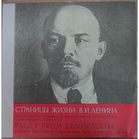 Страницы жизни В.И. Ленина, 2 пластинки