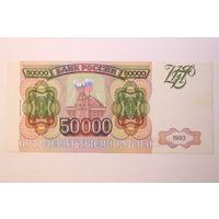 Россия, 50000 рублей 1993 (1994) год, серия МВ