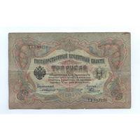 3 рубля 1905 г. Коншин - Родионов ( ТЗ 583236 )