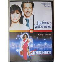 Любовь с уведомлением\Мисс Конгениальность  DVD -10 (Двухсторонний)